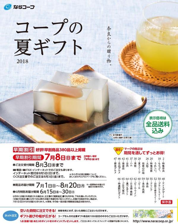 gift_top18natsu.jpg