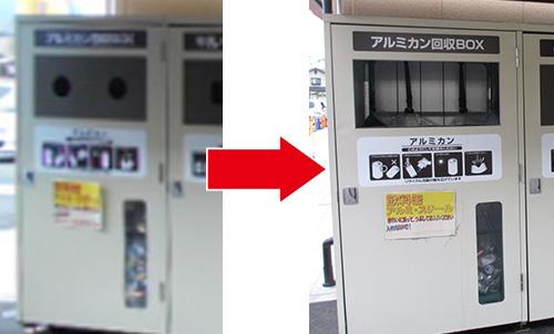 コープなんごう リサイクルコーナーのアルミ缶回収ボックス投入口を入れやすくしました