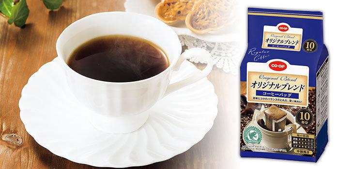 CO・OPコーヒーバッグ オリジナルブレンド 10杯分